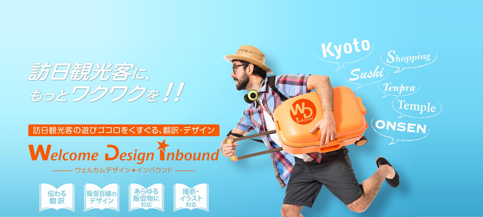 wd_inbound_img_01